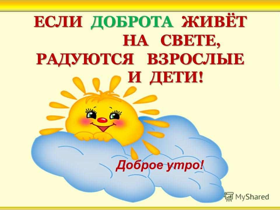 http://ds-hab3.ucoz.ru/novay/dobrota.jpg