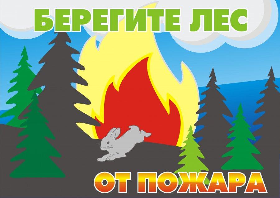 аэс береги лес постеры для